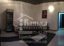 Баня «Дельфин» ул Доватора, 12А Липецк