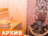 Баня Бербатовъ с. Ленино ул Титова 30г Липецк