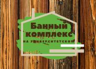 Баня «На Университетском» ул Политехническая, 13\1 Липецк